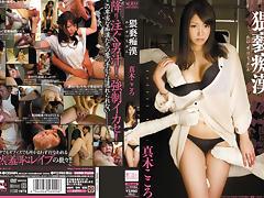 Obscene Pervert